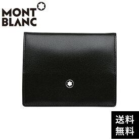 モンブラン マイスターシュテュック コインケース スモール 財布 14877 MONTBLANC