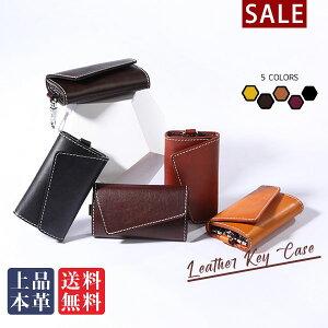 最高品質 キーケース レザー キーホルダー 高級 イタリアンレザー レディース メンズ スマートキー スナップボタン 本革 鍵入れ カード入れ 上品