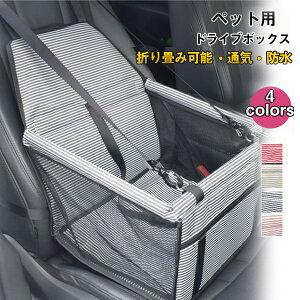 ペット用ドライブボックス ドライブベッド 犬 車用 猫 ネコ ドライブケージ 飛び出し防止 シートベルト付き 通気 折り畳み可能 助手席 カー用品