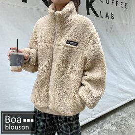 ボアジャケット レディース ボアブルゾン アウター ジャンパー 高校生 中学生 10代 20代 韓国 ファッション ゆったり 2979