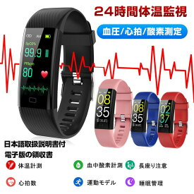 スマートウォッチ 体温測定 血圧測定 血中酸素 24時間 血圧 腕時計 電話 の着信通知 機能付き 脈拍 血圧 腕時計 レディース 日本 語説明書 おすすめ 歩数 万歩計 iphone android 対応 パルスオキシメーター