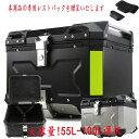 100L!!リアボックス 100L トップケース ブラック アルミ製品 リアボックス トップケース バイクケース 大容量 ツーリ…