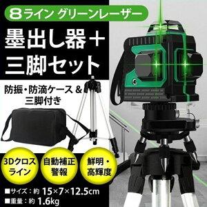 グリーンレーザー墨出し器 フルライン 8ライン 3脚セット 3D レーザー クロスラインレーザー 自動補正機能 高輝度 高精度 360°4方向大矩照射モデル