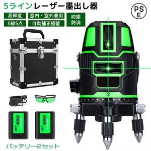 グリーンレーザー墨出し器 5ライン 6点 フルライン バッテリー2個付き 高精度 光学測定器 軽量 墨付け 建築 基礎 レーザー墨出し器 レーザーレベル