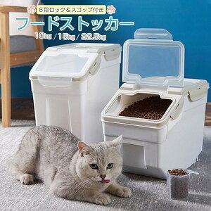 犬 猫 ドライフードストッカー ドライフード ライスストッカー 貯蔵タンク 餌収納 湿気防止 軽量 丈夫 計量カップ付き 犬 猫 小動物 鳥 ペット 餌入り