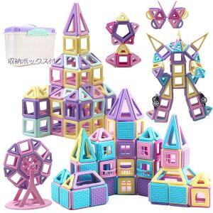 知育玩具 磁石ブロック 立体パズル マグネットブロック 156PCS マカロン色 幼児 保育園 小学生 贈り物 誕生日 クリスマスプレゼント