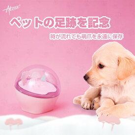 肉球 型取り ペット 足形 犬 足形 誕生日 プレゼント 肉球グツズ ペットの足型 犬の足型 猫の手形 ギフト 手形 メモリアルグッズ 記念用 メモリアル用品 カップル記念手型
