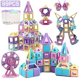 知育玩具 磁石ブロック 立体パズル マグネットブロック 99PCS マカロン色 幼児 保育園 小学生 贈り物 誕生日 クリスマスプレゼント