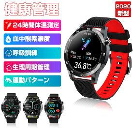 スマートウォッチ 体温測定 血圧測定 血中酸素 腕時計 レディース メンズ おしゃれ 2020新型 防水 android iphone 対応 日本語 歩数計 睡眠検測