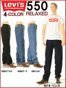 Levi's 550 RELAXED FIT JEANS リーバイス 550 ジーンズ 00550 リラックスフィット ストレート ジーンズ デニム【リーバイス550 リンス ミッド ダーク ブラック