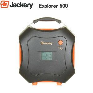 Jackery Explorer 500W ジャクリ 本家 エクスプローラー 500W ポータブル電源 大容量 BLACK ORENGE アウトドア キャンプ 車中泊  軽量 500Wh 139,200mAh バーベキュー【欧米でも高評価 防災グッズ 非常