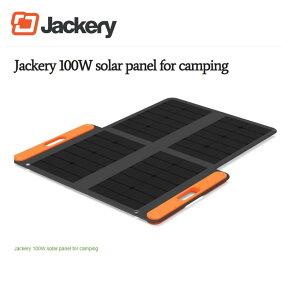 Jackery Explorer 100W Solar panel ジャクリ ポータブル電源用 ソーラーパネル 100W 携帯用 BLACK ORENGE アウトドア キャンプ 車中泊  軽量【欧米でも高評価 防災グッズ 非常用電源 大容量 バッテリー 充