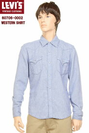 LEVI'S VINTAGE CLOTHING 1955 Sawtooth Denim Shirt 60706-0002 BLUE リーバイス ヴィンテージ ウエスタンシャツ 長袖 メンズ【リーバイス ヴィンテージ クローシング 1955 リーバイス1955xx デニムシャツ CONE XX 1955'S 米国製 LEVIS 新品】