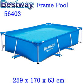 Bestway 56403 Rectangular Frame Pool ベストウェイ マイファースト フレイム 259cm レクタングラ フレームプール 長方形 プール 幅 2.59m高さ63cm【送料無料 あす楽 楽しい ビニールプール ビッグプ−ル 空気入れ不要 組立簡単 フレーム プール 水遊び 安定感抜群 新品】
