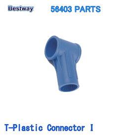 Bestway 56403 PARTS T-Plastic Connector I ベストウェイ プール 部品 Tプラスチックコネクター I