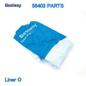 Bestway 56403 PARTS Liner O ベストウェイ プール 部品 ライナー O