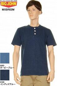 Barns × BIGJOHN MXBR02M HENLY NECK T-SHIRT バーンズ×ビックジョン コラボ ヘンリーネック Tシャツ 半袖tシャツ【big john 01ID番色 インディゴブルー 02ID番色 ネービーブルー コラボTシャツ MADE IN JAPAN 日本製 新品】