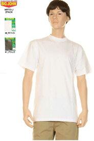 BIGJOHN ビックジョン MRT01J 2PACK クルーネック Tシャツ 2枚組 ホワイト ブラック 2パックtシャツ 2p tシャツ 無地tシャツ【big john ビックジョン シンプル 無地Tシャツ 2パック 2枚セット 無地T Tシャツ 2パックTシャツ 新品】