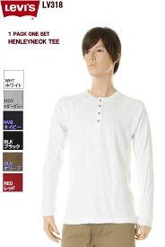 Levi's Wear LongTee Shirts リーバイス 長袖ヘンリーネックTシャツ HENLEYNECK SHIRT 1P LV318 上質ロンT【新品 長袖 Uネック ロングTシャツ 肌着 メンズ 下着 トップス 無地アンダーウェア Tee】