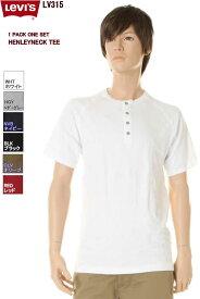 Levi's Short Tee Shirts リーバイス 半袖 ヘンリーネックTシャツ HENLEYNECK TSHIRT1P LV315 高品質ロンT【新品 半袖 Uネック ショートスリーブ肌着 メンズ 下着 トップス 無地 アンダーウェア Tee】