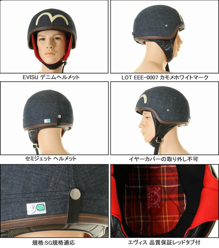 EVISUACEJETエヴィスセミジェットヘルメットデニムヘルメットブラウンLOTEEE-0007カモメホワイトマークEVISUヘルメットジェットヘルメットジェットヘル