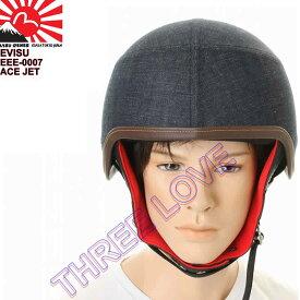 EVISU ACE JET エヴィス セミジェット ヘルメット デニムヘルメット ブラウン LOT EEE-0007 ノーマーク EVISU ヘルメット ジェットヘルメット ジェットヘル