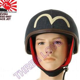 EVISU ACE JET エヴィス セミジェット ヘルメット デニムヘルメット ブラウン LOT EEE-0007 カモメホワイトマーク EVISU ヘルメット ジェットヘルメット ジェットヘル