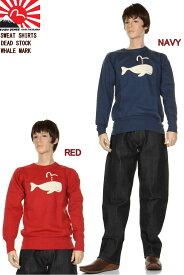 EVISU JEANS KAMOME MARK SWEAT SHIRTS エヴィスジーンズ EVIS WHALE MARK えびす カモメ マーク スウェット シャツ トレーナー 綿100% 新品【EVISUJEANS 鯨 クジラ ゴッドフェイス 恵比寿様 エビス トレードマーク クルースウェット シャツ 裏起毛 限定モデル エビスヤ】