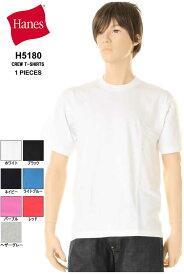 メール便 Hanes ヘインズ H5180 1PACK 6カラー ビーフィーTシャツ 15SS 春夏新作 BEEFY-T ヘインズ Tシャツ 1p 1枚組 1枚セット ヘインズ ビーフィーT【ヘインズ インナー・下着・ナイトウエア メンズ ヘインズ tシャツ オールシーズン 春夏 ホワイト ブラック】