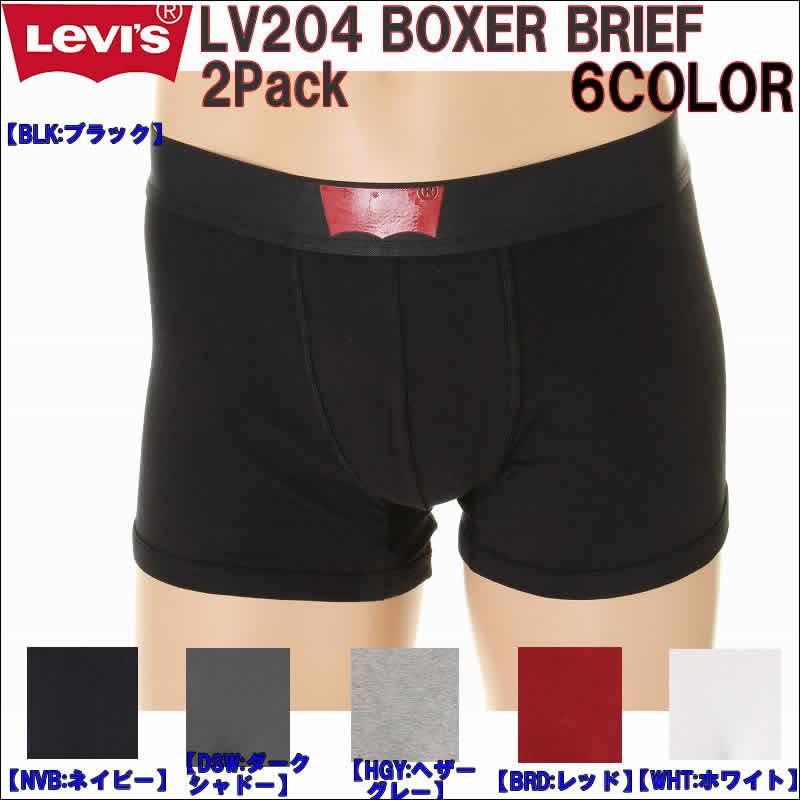 リーバイス 2Pボクサーパンツ ブリーフアンダーウェア LV204 2枚1組 高品質下着 メンズインナー Levis Boxer Brief Pants【新品 男のインナー 肌着 メンズ 男性用下着 無地 アンダーウェア インナー・下着・ナイトウエア ボクサーパンツ アウトドア】