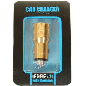 CAR CHARGER カーチャージャー CP0263 2 USB シガーソケット用 USB充電器 車載充電器 車チャージャー 緊急時 ハンマー ゴールド【カーチャージャー脱出ハンマー 自動車用緊急脱出ハンマー シガーライター アクセサリーソケット 新品】