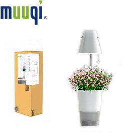 Muuqi USB LED ランププランター スマート LED プランター USB 自動植物成長マシン 自動植物成長機 プランタースタンド 栽培 ホワイト【植物 オシャレ空間 インテリア デザイン 園芸 ガーデニング 栽培 かわいい 置物 ライト スタンド 植木鉢 新品】