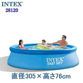 INTEX 28120 インテックス EASY SET Pool イージーセットプール 305×76cm 大型プール ファミリープール 丸形 円形 プール【 ビニールプール ビッグプ−ル 耐久性抜群 便利な プール インテックス 大型プール 大きい 水遊び 新品】
