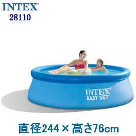 INTEX 28110 インテックス EASY SET Pool イージーセットプール 244×76cm 大型プール ファミリープール 丸形 円形 プール【 ビニールプール ビッグプ−ル 耐久性抜群 便利な プール インテックス 大型プール 大きい 水遊び 新品】