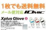 イオミック/IOMICXplus(エックスプラスグローブ)1枚でもメール便送料無料5枚以上で代引きOK
