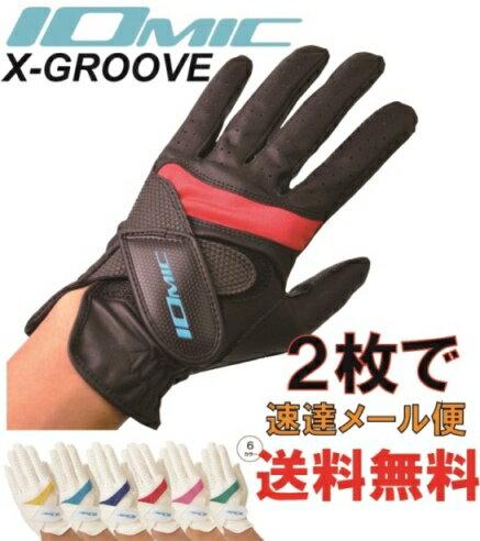 イオミック/IOMIC X-Glove (エックス グローブ) 2枚でメール便【送料無料】イオミックグリップと相性抜群!【激安】カラーバリエーションあり
