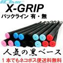 イオミック/IOMIC X-GRIP エックスグリップ ブラックベース【送料無料】 バックライン有