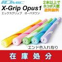イオミック/IOMIC X-GRIP OPUS1 【処分品】エックスグリップ オーパスワン【送料無料】  ゴルフ グリップ