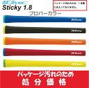 イオミック/IOMIC Sticky 1.8【処分品】スティッキー プロパーカラー【送料無料】バックライン 有 無 口径 M60 M62  ゴルフ グリップ