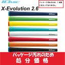 イオミック/IOMIC X-Evolution 2.6 【処分品】エックスエボリューション 【送料無料】  ゴルフ グリップ