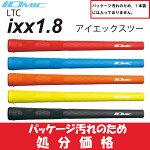 イオミック/IOMICixx1.8【処分品】【送料無料】ゴルフグリップアイエックスツー1.8