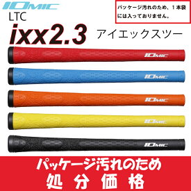 イオミック/IOMIC ixx2.3 【処分品】 【ネコポス便送料無料】  ゴルフ グリップ アイエックスツー 2.3