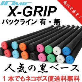 イオミック/IOMIC X-GRIP エックスグリップ ブラックベース【ネコポス便送料無料】 バックライン有・無