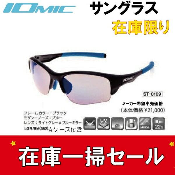 イオミック/IOMIC サングラス ST-0109 在庫処分送料無料