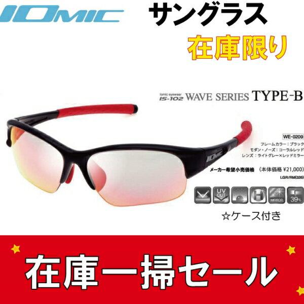 イオミック/IOMIC サングラス WE-0209 在庫処分特価送料無料
