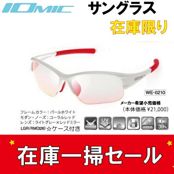 イオミック/IOMIC サングラス WE-0210 在庫処分特価送料無料