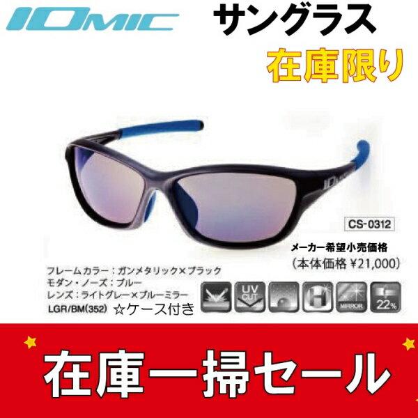 イオミック/IOMIC サングラス CS-0312 在庫処分特価送料無料