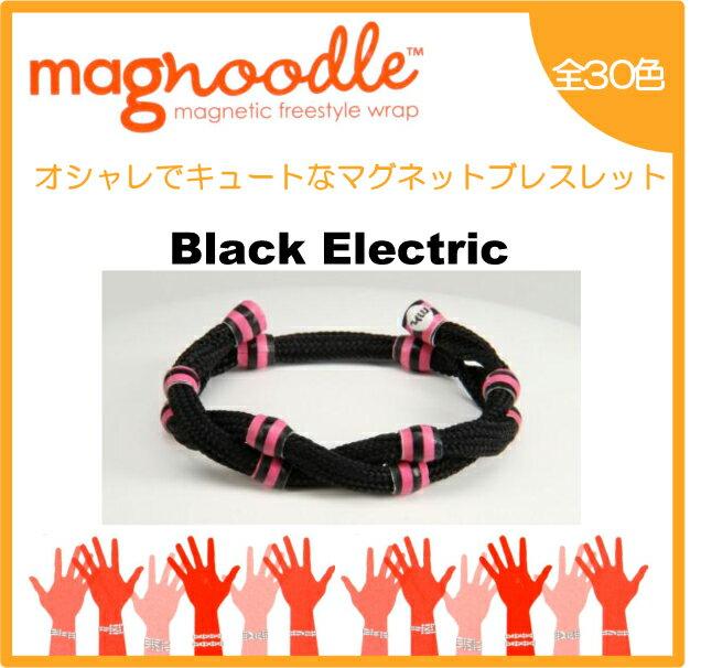 magnoodle ブレスレット Black Electric MAG-002 マグヌードル ブレスレット 【メール便送料無料】【3個で代引きOK】
