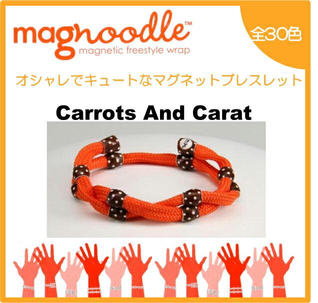 magnoodle ブレスレット Carrots And Carat MAG-003 マグヌードル ブレスレット 【メール便送料無料】【3個で代引きOK】