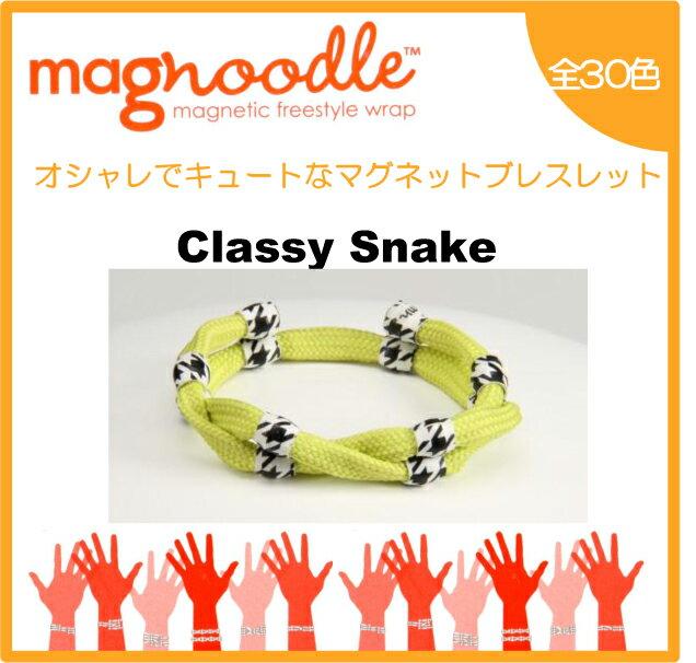 magnoodle ブレスレット Classy Snake MAG-004 マグヌードル ブレスレット 【メール便送料無料】【3個で代引きOK】